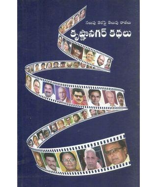 Nalupu Terapai Telupu Raatalu- Krishnanagar Kathalu