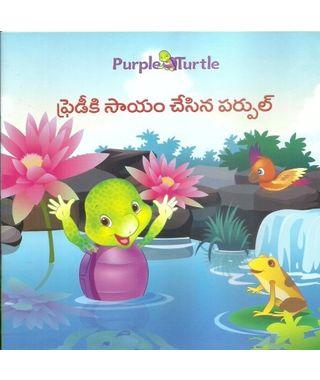 Purple Turtle- Frediki sayam Chesina Purple
