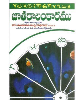 Jatakalankaramu