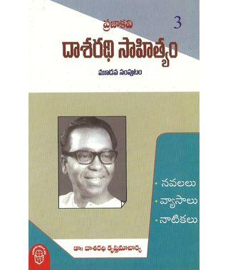 Dasaradhi Sahithyam 3