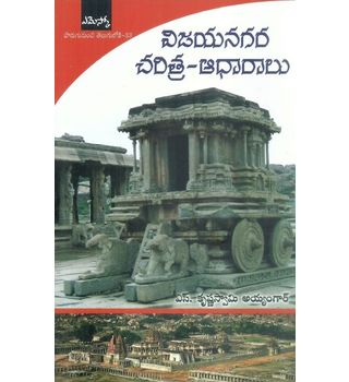 Vijayanagara Charitra- Adharalu