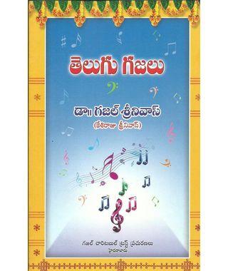 Telugu Ghazalu