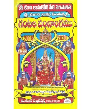 Sri Kanchi Kamakoti Gantala Panchangamu 2019- 2020