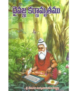 Dyvagna Karnamruthamu