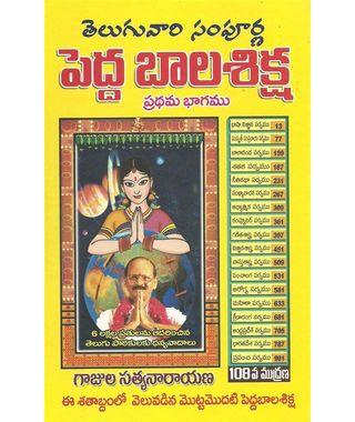 Telugu Vari Sampurana Pedda Balasikha Pradhama Bagam (1)