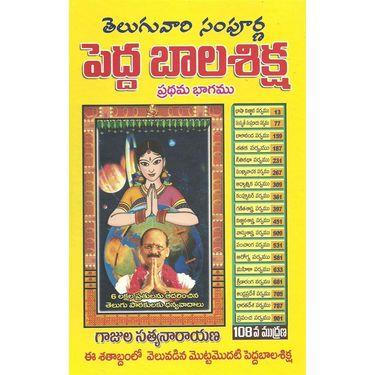 Telugu Vari Sampurana Pedda Balasikha 1 & 2