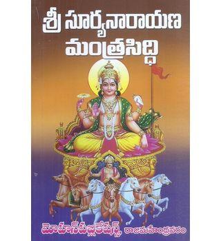 Sri Suryanarayana Mantrasiddhi