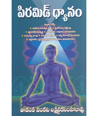 Pyramid Dhyanam