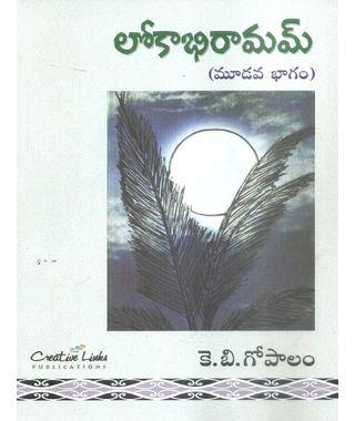 Lokabhiramam 3