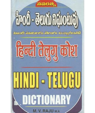 Hindi- Telugu Dictionary