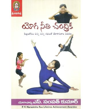 Yoga Nithi Chandrika