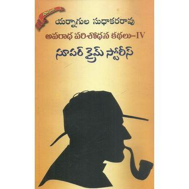 Aparadha Parishodhana Kathalu- 4
