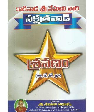 Nakshatranadi- Shravanam