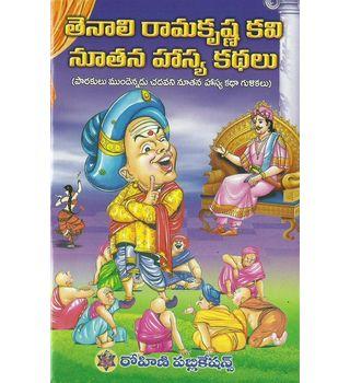 Tenali Rama Krishna Kavi Nuthana Hasya Kadhalu