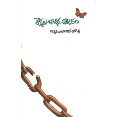 Rekkalu Chachina Panjaram