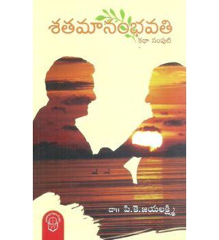 Shatamanambhavathi