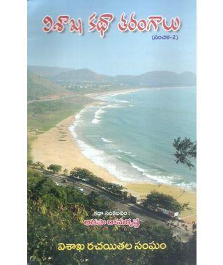 Visakha Katha Tarangalu (part- 2)