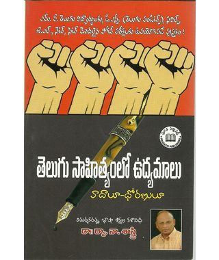 Telugu Sahityamlo Udhyamalu