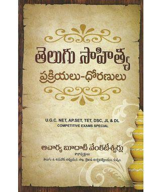 Telugu Sahitya Prakriyalu- Dhoranulu