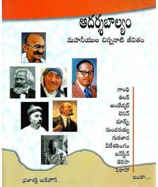 Aadarsha Balyam