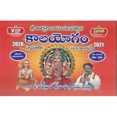 Sri Sarvari Nama Savtsara Kalayogam 2020- 21 Pramanika Panchangamu