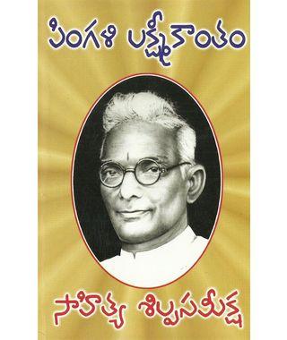 Sahitya Silpa Sameksha