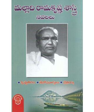 Malladi Ramakrishna Sastry Navalalu