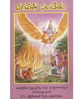 Bhagavat Sandesham