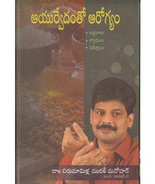 Ayurvedamtho Aarogyam