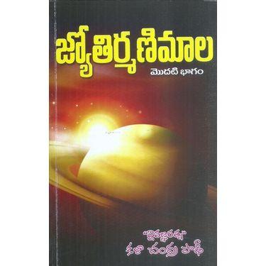 Jyothirmanimala 1, 2