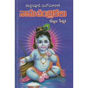 Nama Chandrikalu