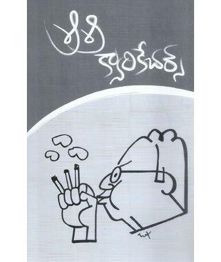 Sri Sri caricatures