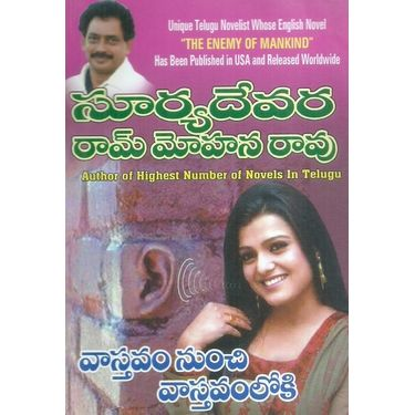 Vasthavam Nunchi Vasthavamloki