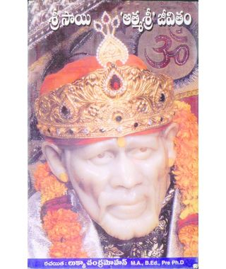 Sri Sai Aatmasri Jeevitam