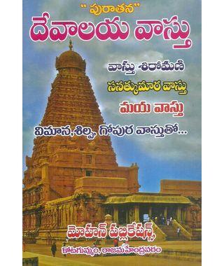 Devalaya Vasthu