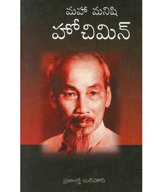 Maha Manishi Hochimin