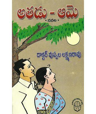 Aathadu- Aame