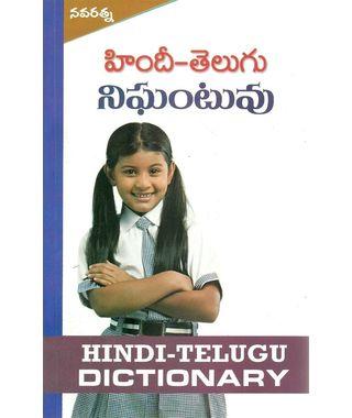 Hindi Telugu Nigantuvu