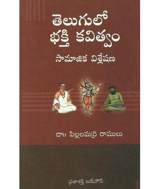 Telugu lo Bhakthi Kavithvam