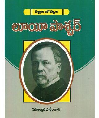 Pillala Bommala Louis Pasteur