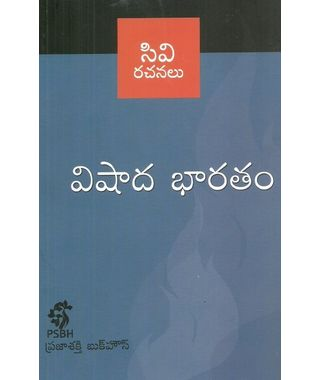 Vishaada bharatam