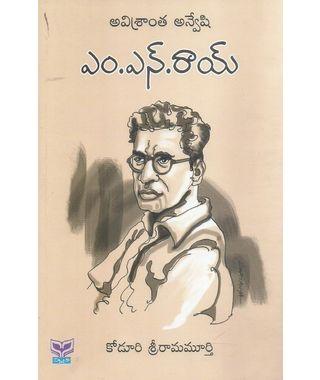 Avisrantha Anveshi M. N. Roy