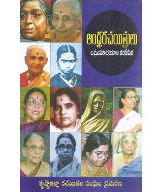 Andhra Rachayithrulu