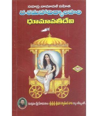 Dashamahaa Vidyalahari- Dhumaavati Devi