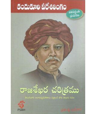 Rajashekara Charitramu