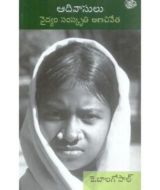 Adivasulu- Vaidyam Samskruthi Anachivetha