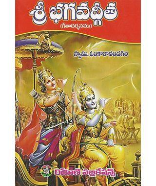 Sri Bhagavath Geetha