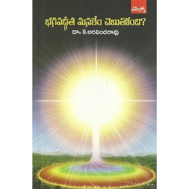 Bhagavadhgeeta Manakem Chebuthomdi