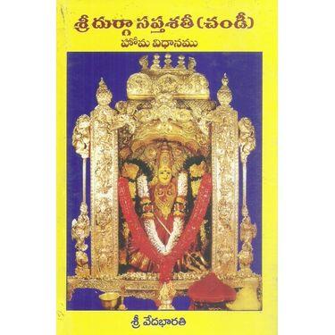Sri Durga Saptasathi (Chandi) Homa Vidhanamu