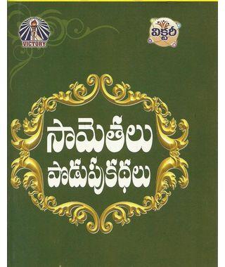 Sametalu Podugu Kadhalu